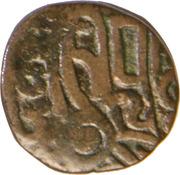 1 Jital - Mahipala Deva (Pala Dynasty) – avers
