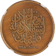 Medal - Independence Declaration (Brass) – revers