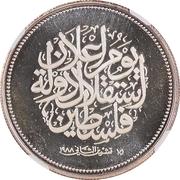 Medal - Independence Declaration (Silver) – revers