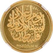 Medal - Independence Declaration (Gold) – revers