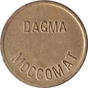 Vending Machine Token - Dagma Moccomat (1) – avers