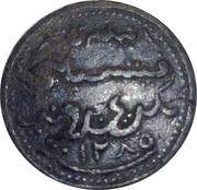 ½ pitis - Sultan Abdul Momin – revers