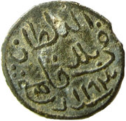 1 Pitis - Muhammad Bahauddin – avers
