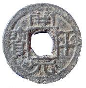 Cash (tin imitation of Kaiping yuanbao; Palembang) – avers