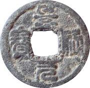 Cash (tin imitation of Jing You yuan Bao; Palembang) – avers