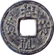 Cash tin imitation of Xiang Fu Tong Bao; Palembang – avers