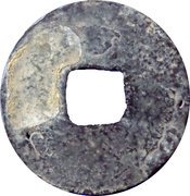 Cash tin imitation of Xiang Fu Tong Bao; Palembang – revers