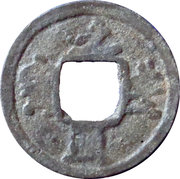 Cash (tin imitation of Yuan Feng Thong Bao; Palembang) – avers