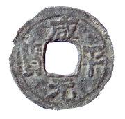 Cash (tin imitation of Palembang tin imitation Xian Ping Yuan Bao; Palembang) – avers