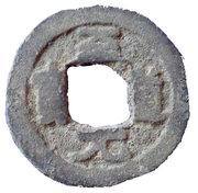 Cash (tin imitation of Zhi Dao Yuan Bao ; Palembang) – avers