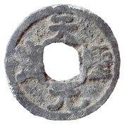 Cash (tin imitation of Tian Sheng Yuan Bao ; Palembang) – avers