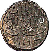 1 Pitis - Muhammad Bahaudin – avers