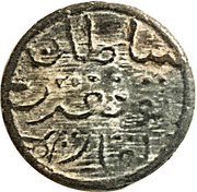 Tin Pitis of Demak Sultanate, Sultan Pangeran Al-Fatah – avers