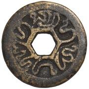 1 Cash - Abu al-Mafakhir Mahmud Abdulkadir – avers