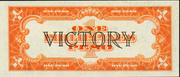 1 Peso 1944 ND Victory Issue – revers