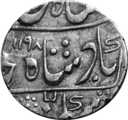1 Rupee - Shah Alam II [Sawant Singh] (Devgadh mint) – avers