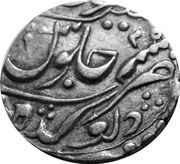 1 Rupee - Shah Alam II [Sawant Singh] (Devgadh mint) – revers