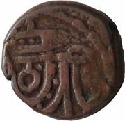 1 Paisa - Udaya Singh (Partabgarh) – avers
