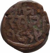 1 Paisa - Udaya Singh (Partabgarh) – revers