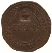 4 Stuivers - Emergency coinage – revers