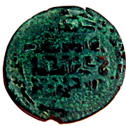 Dirhem - Mas'ud - 1161-1171 AD (Samarqand mint) – revers