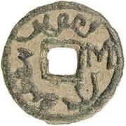 1 Fen - Qarluq Qaghan Köbäk (Qarluq Khanate) – avers