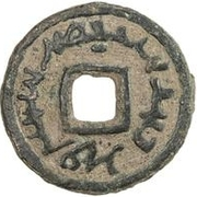 1 Fen - Qarluq Qaghan Köbäk (Qarluq Khanate) – revers