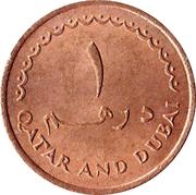 1 dirham - Ahmad bin Ali Al Thani – revers