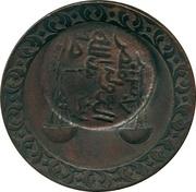 ¼ Anna - Munassar (15mm CM on Zanzibar KM#1) – revers