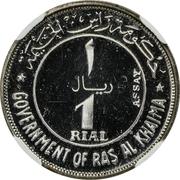1 Riyal - Saqr bin Mohammed Al Qasimi (Essai) – avers