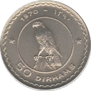 50 Dirhams - Saqr bin Mohammed Al Qasimi – revers