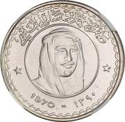 2½ Riyals - Saqr bin Mohammed Al Qasimi – avers