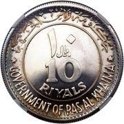 10 riyals - Saqr bin Mohammed Al Qasimi (Centenaire de Rome) – avers