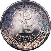 15 Riyals - Saqr bin Mohammed Al Qasimi (Centenaire de Rome) – avers