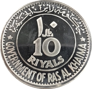 10 Riyals - Saqr bin Mohammed Al Qasimi (Dwight Eisenhower) Essai – avers