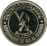 7½ Riyals - Saqr bin Mohammed Al Qasimi (Giacomo Agostini) – avers