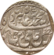 1 Rupee - Shah Alam II (Atelier de Bareli) – avers