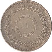 5 New Pence Vending Token – avers