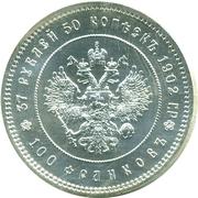 37 roubles 50 kopeks – revers