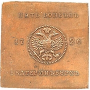 5 Kopecks - Ekaterina I (Plate money; Novodel) – avers