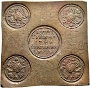 10 Kopek Novodel - Cathrine I. (1725-1727 - Klippe) – avers