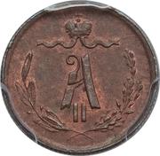 ¼ Kopeck - Aleksandr II (ЕМ) -  avers