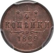 ¼ Kopeck - Aleksandr II (ЕМ) -  revers