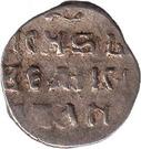 1 Denga - Ivan IV (Novgorod) – revers