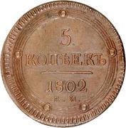 5 Kopeks - Alexander I -  revers