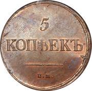 5 kopecks - Nicolas 1 er (ЕМ) -  revers
