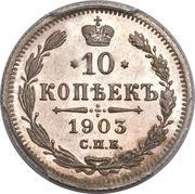 10 kopecks -  revers