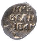 Denga - Ivan IV – revers