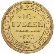 10 Roubles - Nikolai I (10ème anniversaire de couronnement ; Essai ; Novodel) – revers
