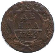 Denga - Anna / Ivan VI / Elizaveta -  revers